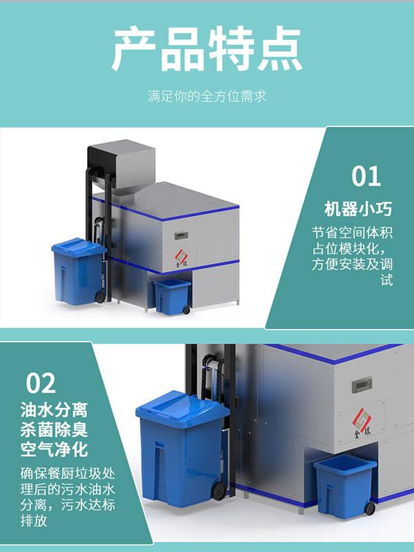 日处理5吨自动化餐饮垃圾预处理设备工作原理