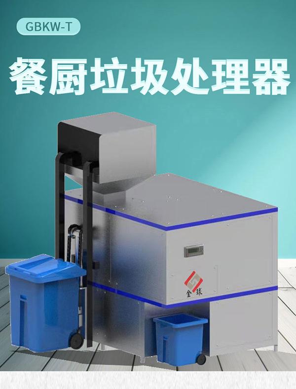 微型智能餐饮湿垃圾处理器处理技术与流程