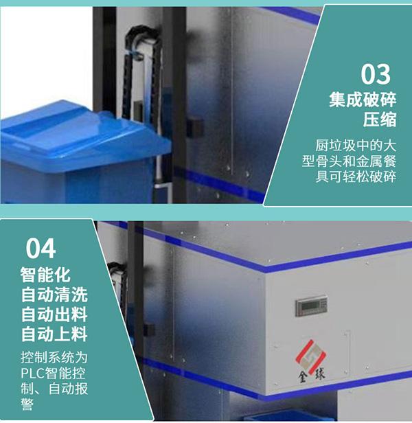 20吨智能化餐饮垃圾预处理设备品牌