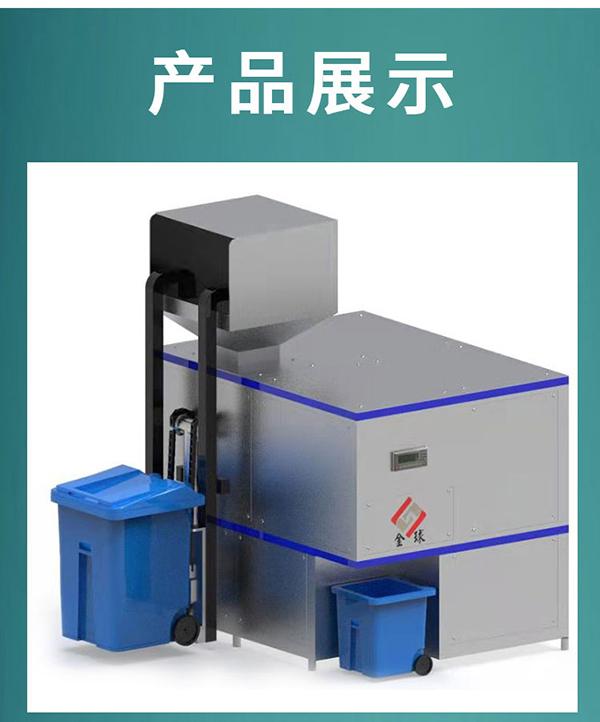5吨自动化餐饮垃圾处理一体机品牌